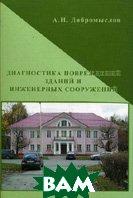Диагностика повреждений зданий и инженерных сооружений.2-е изд.,   Добромыслов А.Н. купить