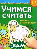 Учимся считать. Книжка с наклейками. Для детей 4-5 лет  С. Е. Гаврина, Н. Л. Кутявина, И. Г. Топоркова, С. В. Щербинина купить
