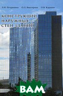 Конструкции наружных стен зданий  Л. Н. Петрянина, О. Л. Викторова, О. В. Карпова  купить