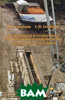 Организация и технология строительного производства (подготовительный период)  П. П. Олейник, С. П. Олейник купить