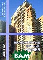 Монолитные жилые здания  С. М. Нанасова, В. М. Михайлин  купить