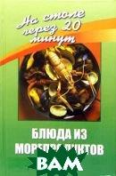 Блюда из морепродуктов  Светлая Г. купить