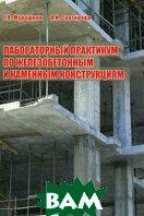 Лабораторный практикум по железобетонным и каменным конструкциям  Мурашкин Г.В., Снегирева А.И. купить