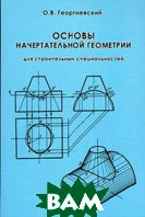 Основы начертательной геометрии для строительных специальностей: методическое пособие  Георгиевский О.В. купить