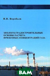 Эколого-градостроительные основы расчета приземных концентраций газов. 2-е издание  В. И. Воробьев купить