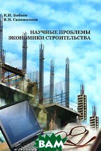 Научные проблемы экономики строительства  К. И. Бобков, В. Н. Сапожников  купить