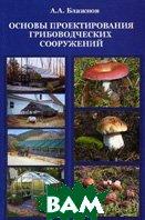 Основы проектирования грибоводческих сооружений  Блажнов А.А. купить