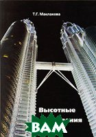 Высотные здания  Т. Г. Маклакова купить