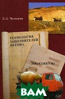 Технология заполнителей бетона. 2-е издание  Л. Д. Чумаков купить
