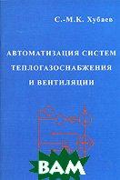 Автоматизация систем теплогазоснабжения и вентиляции  С.-М. К. Хубаев купить