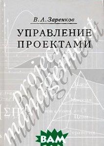 Управление проектами. 2-е издание  Вячеслав Заренков купить