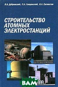 Строительство атомных электростанций  Дубровский В.Б., Лавданский П.А., Енговатов И.А. купить