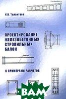 Проектирование железобетонных стропильных балок. С примерами расчетов  К. В. Талантова купить