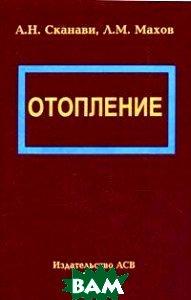 Отопление  А. Н. Сканави, Л. М. Махов  купить