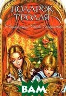 Подарок тролля. Литературные сказки Скандинавии   купить