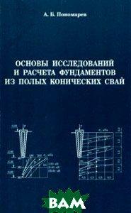 Основы исследований и расчета фундаментов из полых конических свай  А. Б. Пономарев купить