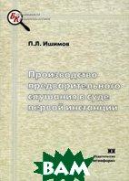 Производство предварительного слушания в суде первой инстанции  Ишимов П.Л. купить