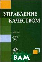 Управление качеством. Учебник для ВУЗов. 3-е издание  Ильенкова С.Д. купить