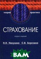 Страхование. Теория и практика. 2-е издание, переработанное и дополненное  Никулина Н. Н. купить