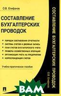 Составление бухгалтерских проводок  О. В. Епифанов купить