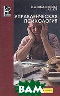Управленческая психология  Волкогонова О.Д., Зуб А.Т. купить