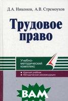 Трудовое право  Никонов Д.А. купить
