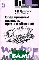 Операционные системы, среды и оболочки. 3-е издание  И. И. Попов, Т. Л. Партыка купить