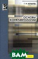 Основы конфликтологии: учебник - 2-е изд.,перераб. и доп  Г. И. Козырев  купить