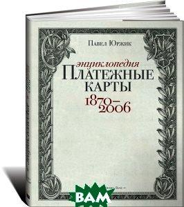 Платежные карты. Энциклопедия 1870–2006  Павел Юржик  купить