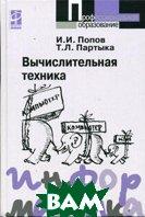 Вычислительная техника  Партыка Т.Л., Попов И.И. купить