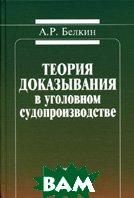 Теория доказывания в уголовном судопроизводстве  Белкин А.Р. купить