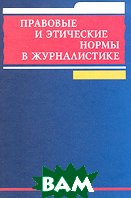 Правовые и этические нормы в журналистике. 2-е издание  Прохоров Е.П., и др. купить