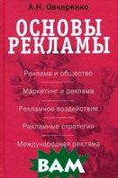Основы рекламы  А.Н. Овчаренко купить