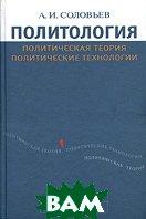 Политология: Политическая теория, политические технологии  А. И. Соловьев купить