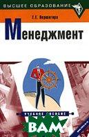 Менеджмент. Серия `Высшее образование`. 2-е издание  Е. Е. Вершигора купить