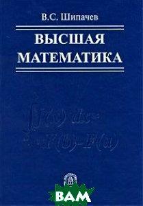 Высшая математика. 10-е издание  Шипачев В.С. купить
