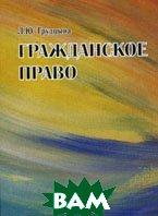 Гражданское право России  Грудцына Л.Ю. купить