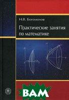 Практические занятия по математике. 9-е издание  Богомолов Н.В. купить