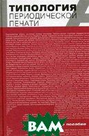 Типология периодической печати  Шкондин М.В., Реснянская Л.Л. купить