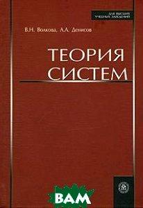 Теория систем. Учебное пособие  Волкова В.Н., Денисов А.А. купить