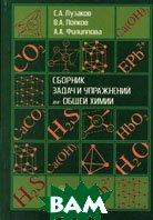Сборник задач и упражнений по общей химии. 2-е издание  Попков В.А., Пузаков С.А., Филиппова А.А. купить