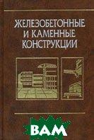 Железобетонные и каменные конструкции. 5-е издание  Бондаренко В.М., Римшин В.И. купить