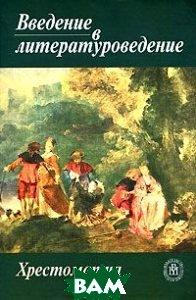 Введение в литературоведение. 4-е издание  Чернец Л.В купить