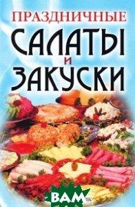 Праздничные салаты и закуски   купить