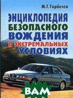 Энциклопедия безопасного вождения в экстремальных условиях  Горбачев М.Г. купить