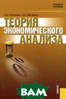 Теория экономического анализа  Головнина Л.А., Жигунова О.А. купить