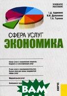 Сфера услуг: экономика  Бурменко Т.Д., Даниленко Н.Н., Туренко Т.А. купить