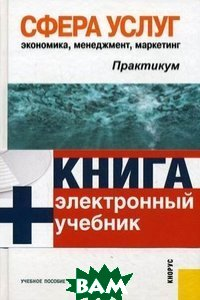 Сфера услуг: менеджмент  Бурменко Т.Д. купить