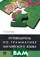 Путеводитель по грамматике английского языка  Т. К. Цветкова купить