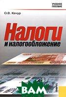Налоги и налогообложение  О.В. Качур  купить